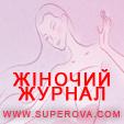 Жіночий онлайн журнал Суперова.ком