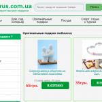 hotujemo-podarunky-na-svyata-forus-com.ua